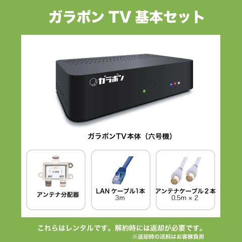 ガラポンTV基本セット